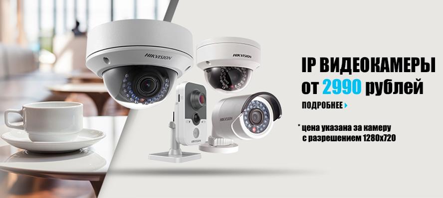 IP видеокамеры от 2990 рублей