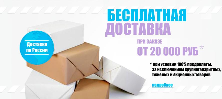 Бесплатная доставка при заказе от 20000 рублей