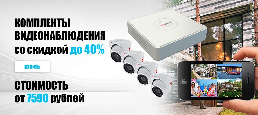 Комплекты видеонаблюдения со скидкой до 40%