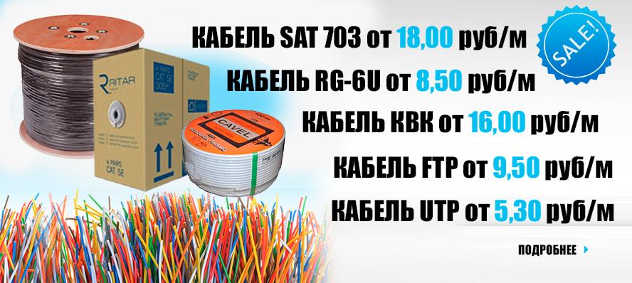 Распродажа кабельной продукции